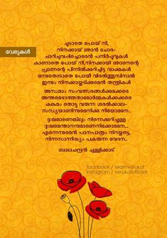 Crazy Feeling, Qoutes, Life Quotes, Surya Namaskar, One Sided Love, Malayalam Quotes, Literary Quotes, New Things To Learn, Poetry Quotes