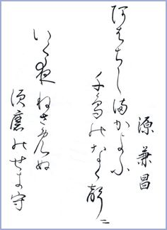 "Japanese poem by Minamoto no Kanemasa from Ogura 100 poems (early 13th century) ""Guard of Suma Gate, / From your sleep, how many nights / have you awakened / at the cries of sanderlings / flying from Awaji island?"" 淡路島 かよふ千鳥の なく声に いくよねざめぬ すまの関守 (calligraphy by yopiko)"