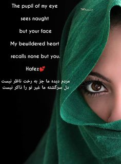 Hafiz Quotes, Poem Quotes, Poems, Unconditional Love, Deep Words, Osho, Love And Light, My Eyes, Face