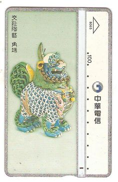 Card number 8065. 500,000 issued in 1998. Known control numbers 821F, 821G, 821H & 845E.