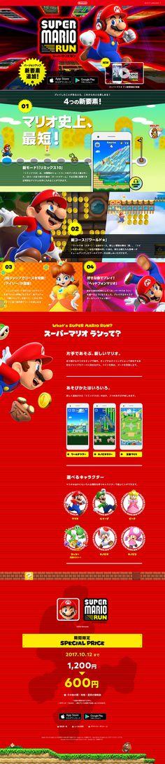 スーパーマリオ ラン  任天堂 https://supermariorun.com/ja/index.html