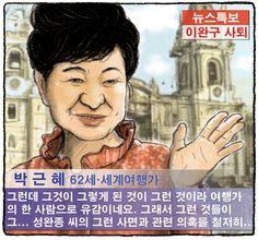 미디어오늘 : 유체이탈화법의 정수…?