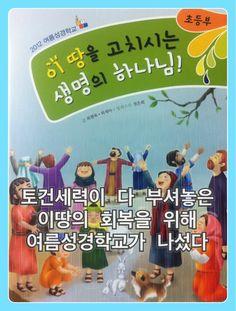 기독교장로회의 2012년 여름성경학교 교재