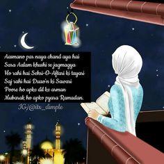 Literary Love Quotes, Muslim Love Quotes, Love In Islam, Islamic Love Quotes, Religious Quotes, Islamic Images, Ramadan Wishes, Ramadan Day, Islam Ramadan