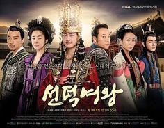 The Great Queen Seondeok.   4 STARS.   Really long, but so many things to love!  Mishil's evilness.  Bidam, before he gets stupid.  Duck man!  But why do historical dramas almost always gotta end sad???  Sure it's loosely based on history...and they can't change it... or can they?