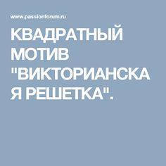 """КВАДРАТНЫЙ МОТИВ """"ВИКТОРИАНСКАЯ РЕШЕТКА""""."""
