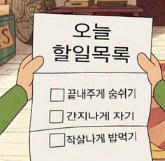 Cute Memes, Funny Jokes, Funny Photos, Cute Pictures, Korean Language Learning, Korean Quotes, Korean Words, Learn Korean, Thing 1