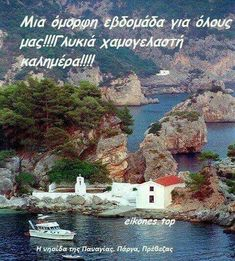 Greek Beauty, Good Morning Messages, Healing Quotes, Greek Quotes, Water, Outdoor, Photos, Good Morning Wishes, Quotes On Healing