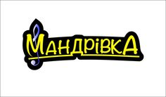 Oakville Ukrainian Festival We are very excited to announce the name of a NEW BAND on the scene & doing the circuit.  MANDRIVKA (great name - Music and Travel have always gone well together).  They will be performing on our Grand Stage in just a few weeks!  Come & hear their meandering tapestry of Ukrainian songs.  A journey through the best ever recorded Ukrainian Music. Come & Meet: Bohdan, Roman and Taras - MANDRIVKA