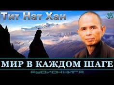 ॐ Тит Нат Хан - Мир в каждом шаге (аудиокнига)   Дзен   Буддизм - YouTube