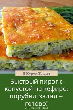 Vegetarian Recipes, Cooking Recipes, Healthy Recipes, Crab Rolls, Sandwich Shops, Russian Recipes, Side Dishes, Food And Drink, Snacks