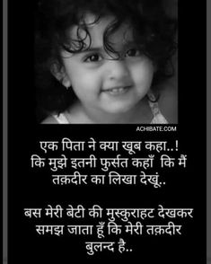 Papa Quotes, Love My Parents Quotes, Old Quotes, Friend Quotes, Daughter Quotes In Hindi, Father Daughter Love Quotes, Father Quotes In Hindi, Hindi Quotes, Qoutes