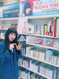 DAOKO(@Daok0)さん | Twitterの画像/動画 Female Rap Artists, Artist Aesthetic, Beautiful Person, Musicals, Hip Hop, Japanese, Culture, Kpop, Random