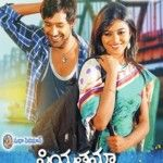 Priyathama neevachata kuselama Hyderabad theater list | Info Online Pages