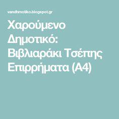 Χαρούμενο Δημοτικό: Βιβλιαράκι Τσέπης Επιρρήματα (Α4) Grammar, Education, Onderwijs, Learning