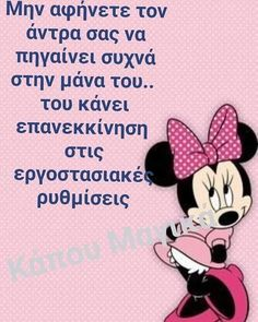 Funny Greek Quotes, Funny Pins, Best Quotes, Jokes, Wisdom, Lol, Humor, Sayings, Disney Characters