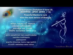 Narayaneeyam Dashakam - Mantra for patients of serious diseases like cancer x)