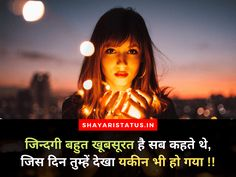 Romantic Whatsapp status:- here we are coming with romantic whatsapp status download, romantic whatsapp status in hindi, new romantic status for whatsapp, new romantic status for fb , etc. We Are Coming, Shayari Status, Romantic Status