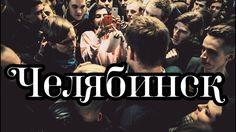 Навальный в Челябинске [15.04.2017]: Пресс-конференция. Встреча с волонт...