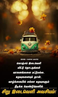 Life Coach Quotes, Cute Quotes For Life, Real Life Quotes, Sweet Quotes, True Sayings, True Quotes, Qoutes, Tamil Motivational Quotes, Tamil Love Quotes