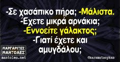 Stupid Funny Memes, The Funny, Funny Shit, Funny Stuff, Jokes Quotes, Sign Quotes, Funny Greek Quotes, Just Kidding, Funny Signs