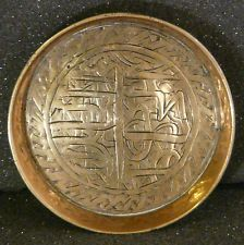 Unusual Antique Islamic Middle eastern Pin Tray Brass