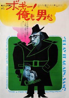 Play It Again, Sam (Woody Allen, 1972) Japanese design