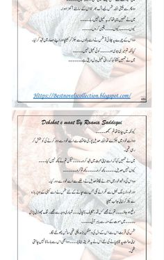 Romantic Novels To Read, Fairy Tail Girls, Famous Novels, New Mehndi Designs, Quotes From Novels, Urdu Poetry Romantic, Urdu Novels, English Writing, In This World