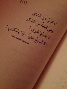 كلام مسكر Quotes For Book Lovers, Book Quotes, Words Quotes, Me Quotes, Funny Quotes, Journey Quotes, Qoutes, Morning Love Quotes, Love Smile Quotes