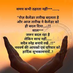 Sms Text, Text Messages, Hindi Quotes, Best Quotes, Awesome Quotes, Prayer Images, Festival Quotes, It Hurts, Prayers