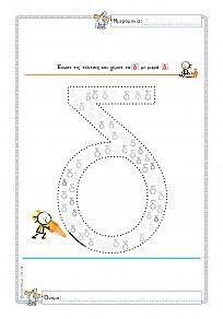 Γεμίζω το Δ,δ - Φύλλο εργασίας Worksheets, Children, Kids, Alphabet, Education, Learning, Greek, Alpha Bet, Teaching