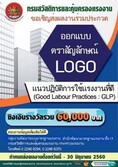 ประกวดออกแบบตราสัญลักษณ์ตราสัญลักษณ์แนวปฏิบัติการใช้แรงงานที่ดี : Good Labour Practices (GLP)