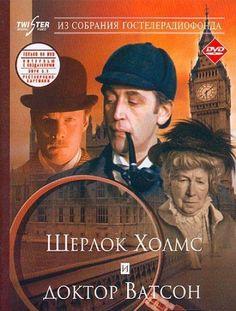 Шерлок Холмс и доктор Ватсон: Знакомство (Priklyucheniya Sherloka Kholmsa i doktora Vatsona: Znakomstvo)