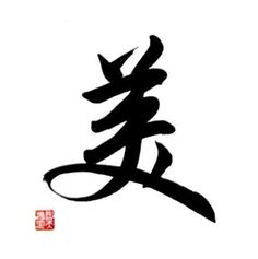 Chinese Symbol for Beauty Calligraphy Painting by Dragons Son, via Flickr