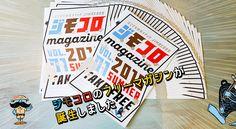 ジモコロのフリーマガジンを作ったら「紙の重み」を知りました