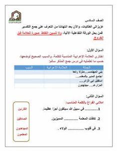 جمع المذكر سالم Language Arabic Grade Level سادس School Subject اللغة العربية Main Content جمع المذكر سالم Oth Online Workouts Worksheets Online Activities