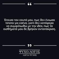 """""""Κάποιες φορές αρνούμαστε να δεχθούμε την ήττα, ..."""" #psuxo_logos #ψυχο_λόγος #greekquoteoftheday #ερωτας #ποίηση #greek_quotes #greekquotes #ελληνικαστιχακια #ellinika #greekstatus #αγαπη #στιχακια #στιχάκια #greekposts #stixakia #greekblogger #greekpost #greekquote #greekquotes"""
