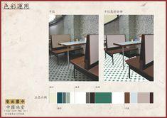 中國冰室—色彩運用插圖