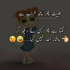 ツ Funny Quotes In Urdu, Cute Funny Quotes, Very Funny Jokes, Jokes Quotes, Fun Quotes, Funny Poems, Swag Quotes, Hilarious, Stupid Funny