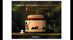 ΚΟΤΣΙΡΑΣ - ΓΙΑ ΣΕΝΑ | KOTSIRAS - GIA SENA (2013) (official clip) Cd Album, Music Albums, Mugs, Tableware, Places, Dinnerware, Tumbler, Dishes, Mug