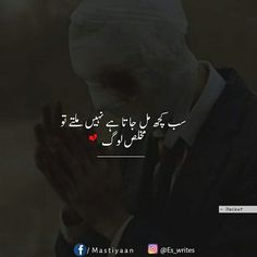 See related links to what you are looking for. Text Quotes, Wise Quotes, Urdu Quotes, Poetry Quotes, Inspirational Quotes, Wise Sayings, Qoutes, Urdu Poetry Romantic, Love Poetry Urdu