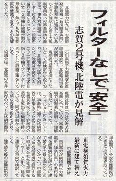 東京新聞2面【フィルターなしで「安全」 志賀2号機、北陸電が見解】 規制委への審査申請の書面にフィルター付きベント設置を盛り込まなかったことについて「2号機は沸騰水型の最新型。無くても放射性物質を低減できる」との見解を示した。