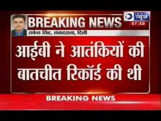 Ishrat Jahan case: A major development by Intelligence Bureau