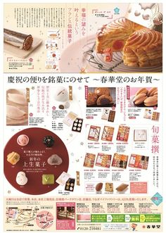 http://shunkado.hamazo.tv/e4124168.html