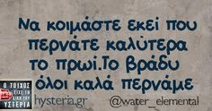 Just For Laughs, Things I Want, Life Quotes, Jokes, Thoughts, Funny, Greek, Sad, Quotes About Life