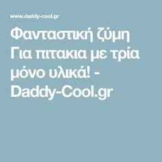 Φανταστική ζύμη Για πιτακια με τρία μόνο υλικά! - Daddy-Cool.gr
