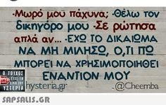 Funny Greek Quotes, Funny Stuff, It's Funny, Funny Shit, Funny Things, Clever Quotes, Funny Stories, Funny Photos, Sarcasm