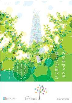 おばあちゃんの 背筋が伸びた  見上げる たのしみ 見守る たのしみ スカイツリーが みんなの空を 変えていく Poster Layout, Flyer Design, Logo Design, Hotel Ads, Japanese Poster, Japanese Graphic Design, Web Banner, Cool Designs, Design Inspiration