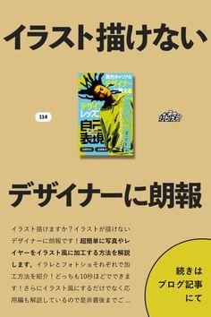 Book Design, Web Design, Graphic Design, Photoshop Illustrator, Monthly Planner, It Works, Illustration Art, Knowledge, Study
