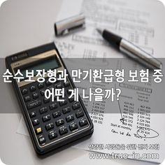 순수보장형과 만기환급형 보험 중 어떤 게 나을까? :: 보험의 새로운 패러다임! www.true-in.com Blackberry, Phone, Telephone, Blackberries, Mobile Phones, Rich Brunette